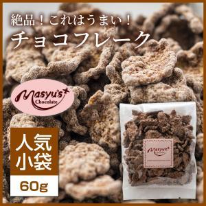 【コレクション】チョコフレーク|masyuchoco