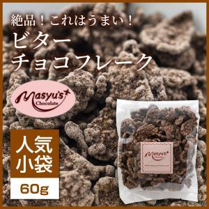 【コレクション】ビターチョコフレーク|masyuchoco