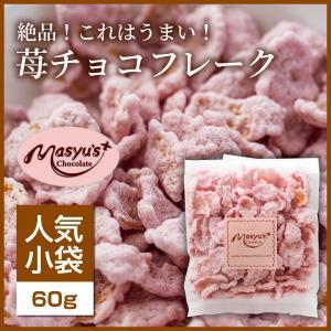 【コレクション】苺チョコフレーク|masyuchoco