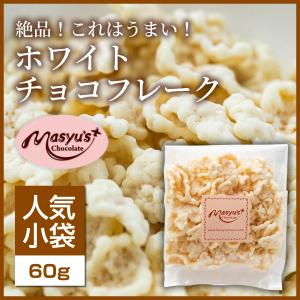 【コレクション】ホワイトチョコフレーク|masyuchoco