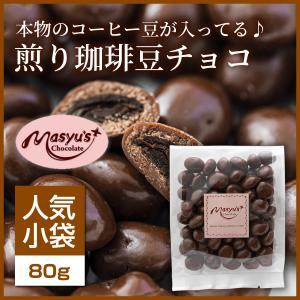 【コレクション】煎り珈琲豆チョコ|masyuchoco