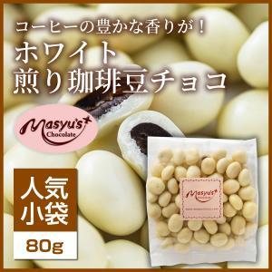 【コレクション】ホワイト煎り珈琲豆チョコ|masyuchoco