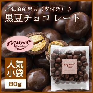【コレクション】黒豆チョコ|masyuchoco