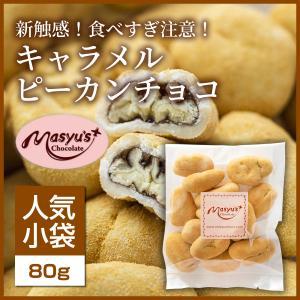 【コレクション】キャラメルピーカンチョコ|masyuchoco