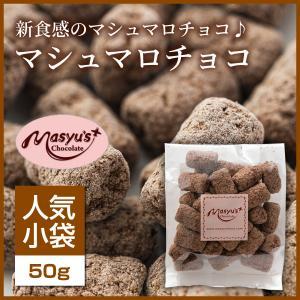【コレクション】マシュマロチョコ|masyuchoco