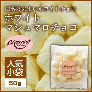 【コレクション】ホワイトマシュマロチョコ|masyuchoco