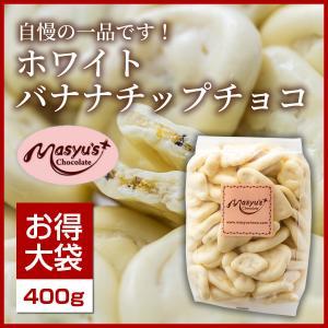 ホワイトバナナチップチョコ400g|masyuchoco