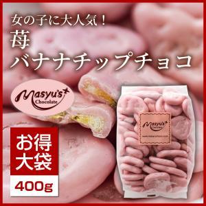 苺バナナチップチョコ400g|masyuchoco