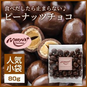 【コレクション】ピーナッツチョコ|masyuchoco