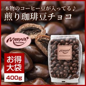 煎り珈琲豆チョコ400g|masyuchoco