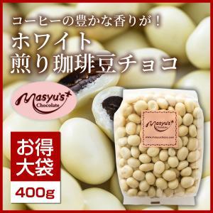 特売!★ホワイト煎り珈琲豆チョコ400g|masyuchoco