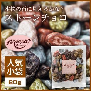 【コレクション】ストーンチョコ|masyuchoco