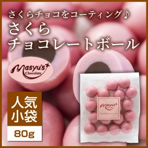 【コレクション】さくらチョコレートボール|masyuchoco