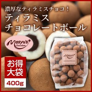 ティラミスチョコレートボール400g|masyuchoco