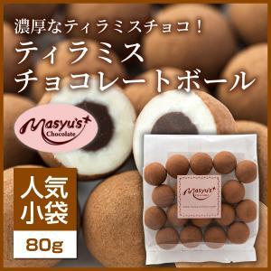 【コレクション】ティラミスチョコレートボール|masyuchoco