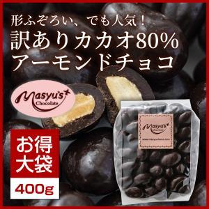 ◆訳ありカカオ80%アーモンドチョコ400g◆|masyuchoco