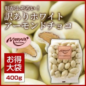訳ありホワイトアーモンドチョコ400g|masyuchoco