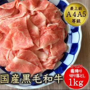 国産黒毛和牛 A4A5等級のみ贅沢な霜降り最上級切り落とし1kg(訳あり 端 端っこ はしっこ) 牛肉 すき焼 焼肉