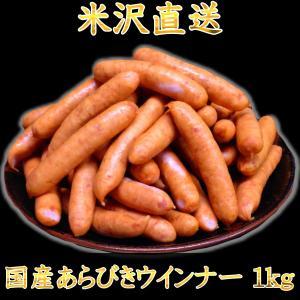 国産豚 ウインナー 山形県米沢直送 国産あらびき極旨ウインナー たっぷり1kg おでん 鍋  バーベ...