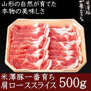 焼肉 豚肉 銘柄豚 米澤豚一番育ち肩ローススライス500g 豚肉