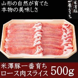焼肉 豚肉 銘柄豚 米澤豚一番育ち ローススライス500g 豚肉