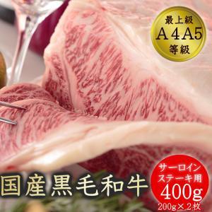 父の日 送料無料 ステーキ 最上級A4A5等級 国産黒毛和牛サーロインステーキ用2枚400g 贈答用 ギフト 牛肉 和牛 福島牛 プレゼント|matador