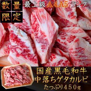 「ふくしまプライド。体感キャンペーン」 当店の中落ちゲタカルビはばら肉の骨と骨の間のゲタのみを使用し...