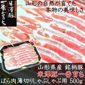 銘柄豚 米澤豚一番育ちバラ肉しゃぶしゃぶ用500g 豚肉