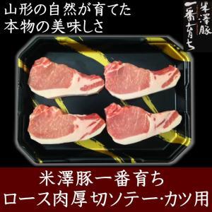 銘柄豚 米澤豚一番育ち ロースソテー・かつ用 500g〜490g 豚肉 とんかつ