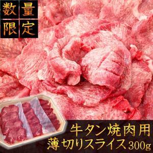 牛タン 焼肉用スライス 300g 牛肉|matador