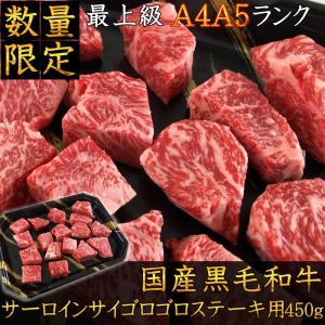 最上級A4A5等級 国産黒毛和牛サーロインサイゴロゴロステーキ用450g 切り落とし 牛肉 和牛 福島牛|matador