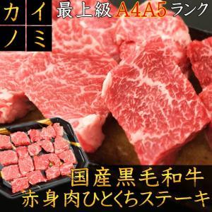 最上級A5A4ランク 国産黒毛和牛カイノミひとくちステーキ 450g 牛肉 一口ステーキ 福島牛|matador