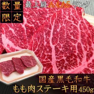 送料無料 最上級A5A4ランク 国産黒毛和牛もも肉ステーキ3枚〜5枚 450g 牛肉 赤身 贈答にも 福島牛|matador