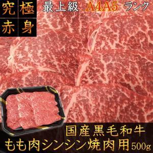 最上級A5A4ランク 国産黒毛和牛もも肉シンシン焼肉用500g 究極のもも肉 究極の赤身 バーベキュー 牛肉|matador