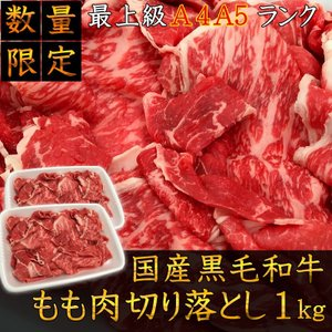 国産黒毛和牛もも肉切り落とし1kg 送料無料 すき焼 焼肉にも 牛肉 A5A4ランク 訳あり こま切れ 業務用|matador
