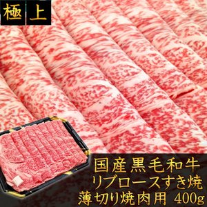 送料無料 すき焼 国産黒毛和牛リブロースすき焼用 400g 贈答用 ギフトに 福島|matador