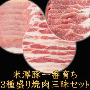 焼肉 豚肉 米澤豚一番育ちロース・バラ・肩ロース三種盛り焼肉三昧セット 1.2kg 送料無料 キャンプ 肉|matador