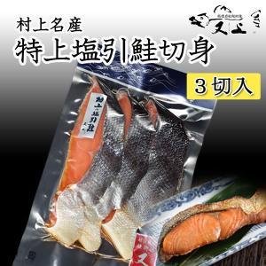新潟村上名産 特上塩引き鮭 3切(真空パック)×1袋 (箱なし)