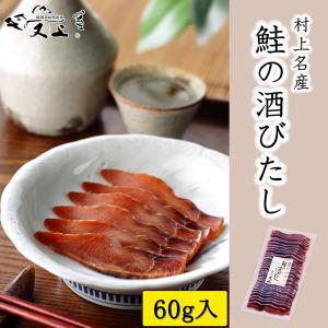 古くから村上地方に伝わる鮭の逸品です。 およそ半年間、新鮮な秋鮭を日本海の寒風にさらし 完全に乾し上...