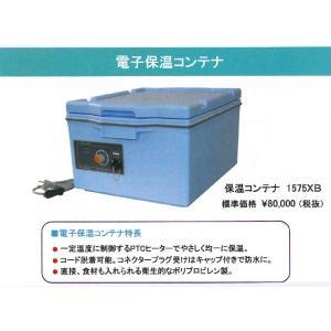 熱研 電子保温コンテナご飯・すしシャリ用1575XB|matakatsu