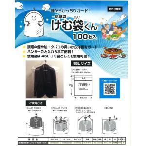 防臭袋けむ袋くん HD-45(100枚入り)焼肉・焼き鳥・ホルモン・中華料理等、煙や油の臭いから洋服を守ることができます。使用後はゴミ袋として使用可能です。|matakatsu
