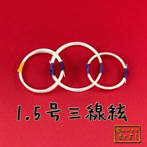 三線絃セット 1.5号|matayoshi34ten