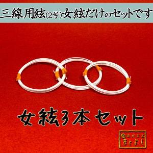 三線絃 女弦3本セット|matayoshi34ten