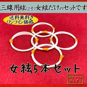 ♪送料無料♪ 三線絃 女弦5本セット|matayoshi34ten