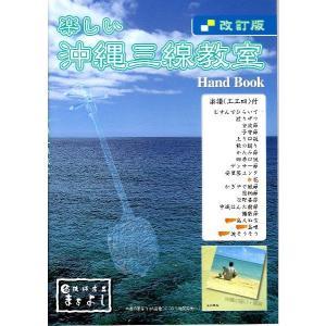 改訂版 楽しい沖縄三線教室 matayoshi34ten