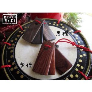 三板(オリジナル2)黒檀・紫檀2種 布袋付き matayoshi34ten