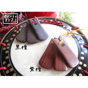 みやらび三板(さんば)黒檀・紫檀2種 布袋付き matayoshi34ten