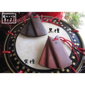 三板(オリジナル3)黒檀・紫檀2種 布袋付き matayoshi34ten