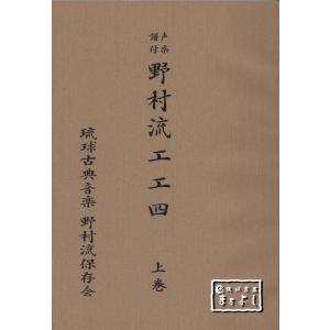 野村流工工四 上巻(保存会) matayoshi34ten