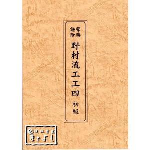 野村流工工四 初級(音楽協会) matayoshi34ten